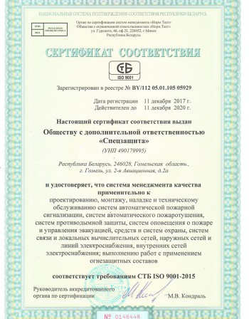 STB-ISO-9001-2015-2